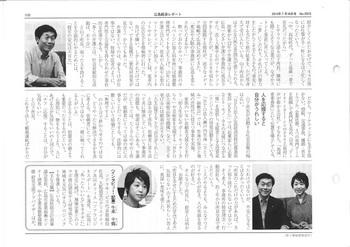 """広島経済レポート 経営の""""こつ""""を尋ねる 山下江2.jpg"""