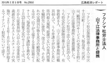 広島経済レポート(業務提携).jpg