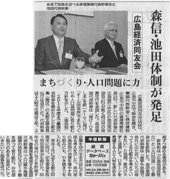 広島経済同友会.jpg