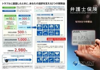 弁護士保険 プリベント少額短期保険株式会社1.jpg