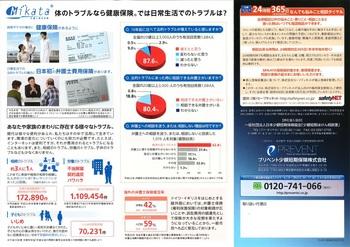 弁護士保険 プリベント少額短期保険株式会社2.jpg