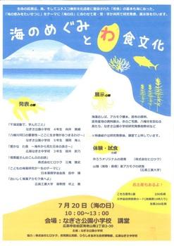 海のめぐみとわ食文化.jpg