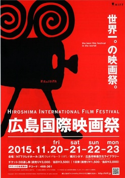 第2回広島国際映画祭.jpg
