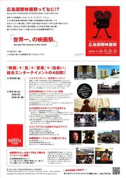 第2回広島国際映画祭 ちらし 裏.jpg