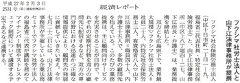 経済レポート(業務提携).jpg