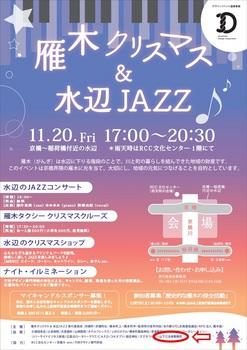 雁木クリスマス&水辺ジャズ2015.jpg