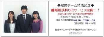離婚相談料0円.jpg