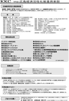 KKCちらし(裏).jpg
