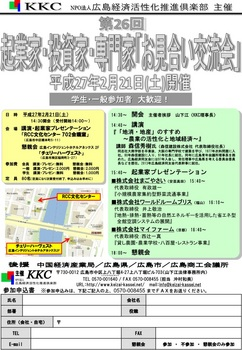 KKCちらし(表).jpg