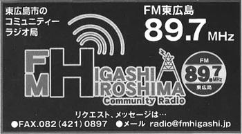 FM東広島.jpg