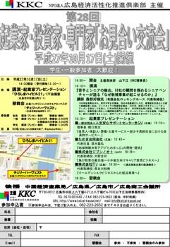 KKC 交流会チラシ.jpg