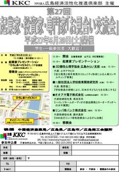 KKC27交流会チラシ表面.jpg