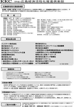 KKC27交流会チラシ裏面.jpg