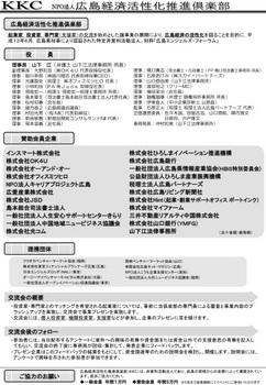 KKC交流会チラシ(裏面).jpg