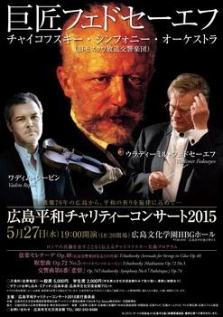 hiroshima_heiwa_charity_concert2015.jpg