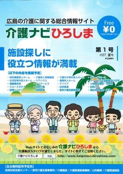 介護なび広島 カタログ 表紙.jpg