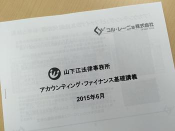 山下江法律事務所 財務 勉強会.jpg