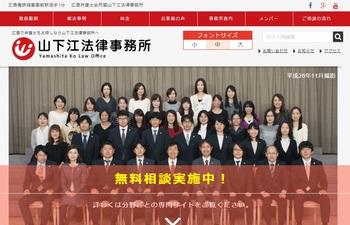 山下江法律事務所サイト.jpg