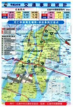 広島県 交通事故統計.jpg