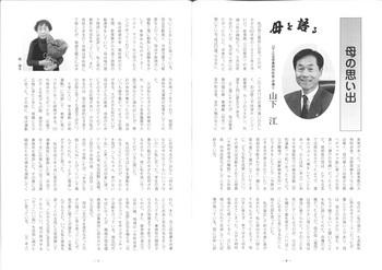 月刊経済_春秋_山下江.jpg