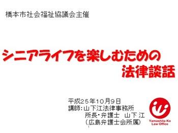 橋本市TOP.jpg